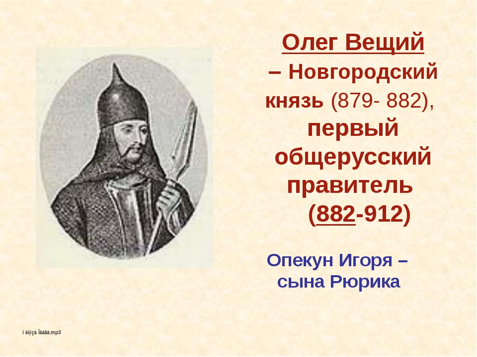 Перешедши волок и достигши Днепра, Олег утверждается в земле кривичей, сажает...