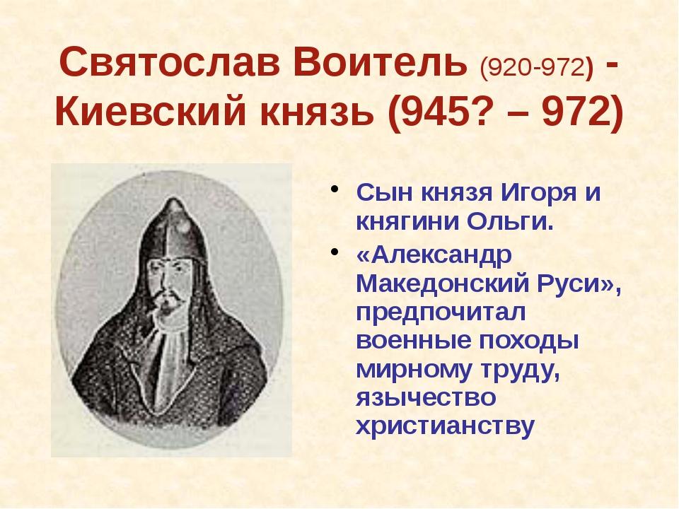 ПВЛ о Святославе Первый раз имя Святослава упоминается в летописи под 945 г....