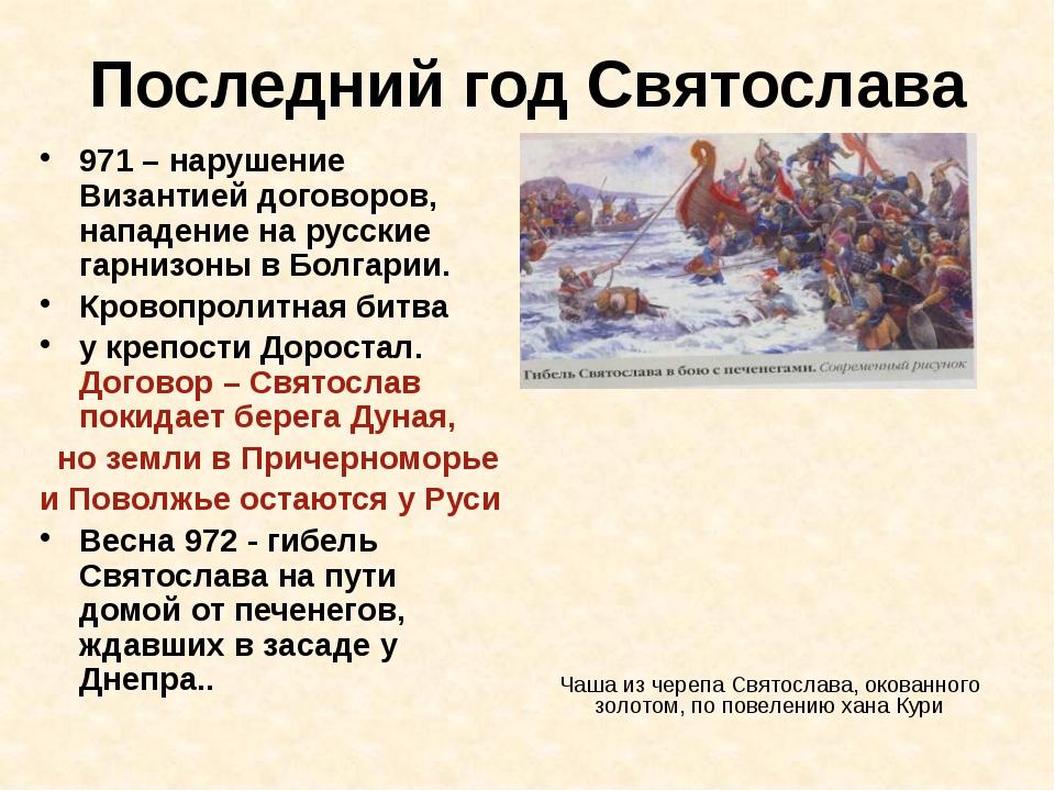 Немного повторения Годы правления Рюрика в Новгороде 862 – 879 гг. Захват Кие...