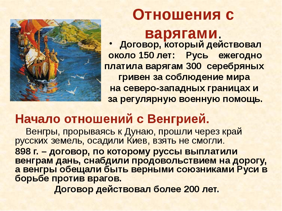 907 и 911 годы - походы на Византию, т.к. византийцы притесняли русских купцо...