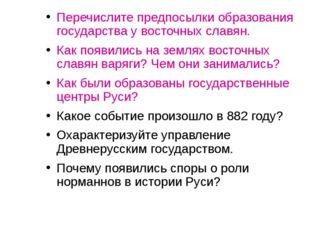 Перечислите предпосылки образования государства у восточных славян. Как появи