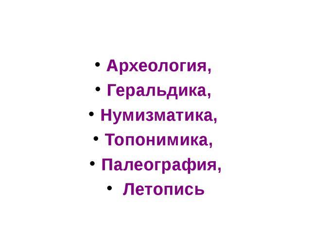 I. Проверка домашнего задания. Археология, Геральдика, Нумизматика, Топонимик...