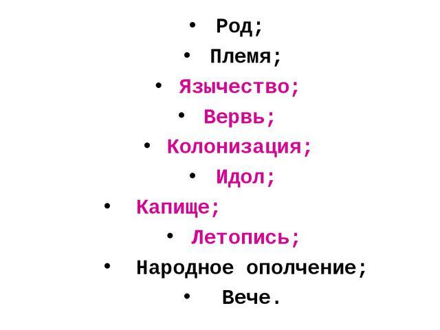 Род; Племя; Язычество; Вервь; Колонизация; Идол; Капище; Летопись; Народное о...