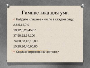 Гимнастика для ума Найдите «лишнее» число в каждом ряду: 2,8,5,13,7,9 18,12,5