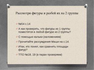 Рассмотри фигуры и разбей их на 2 группы №54 с.14 А как проверить, что фигуры
