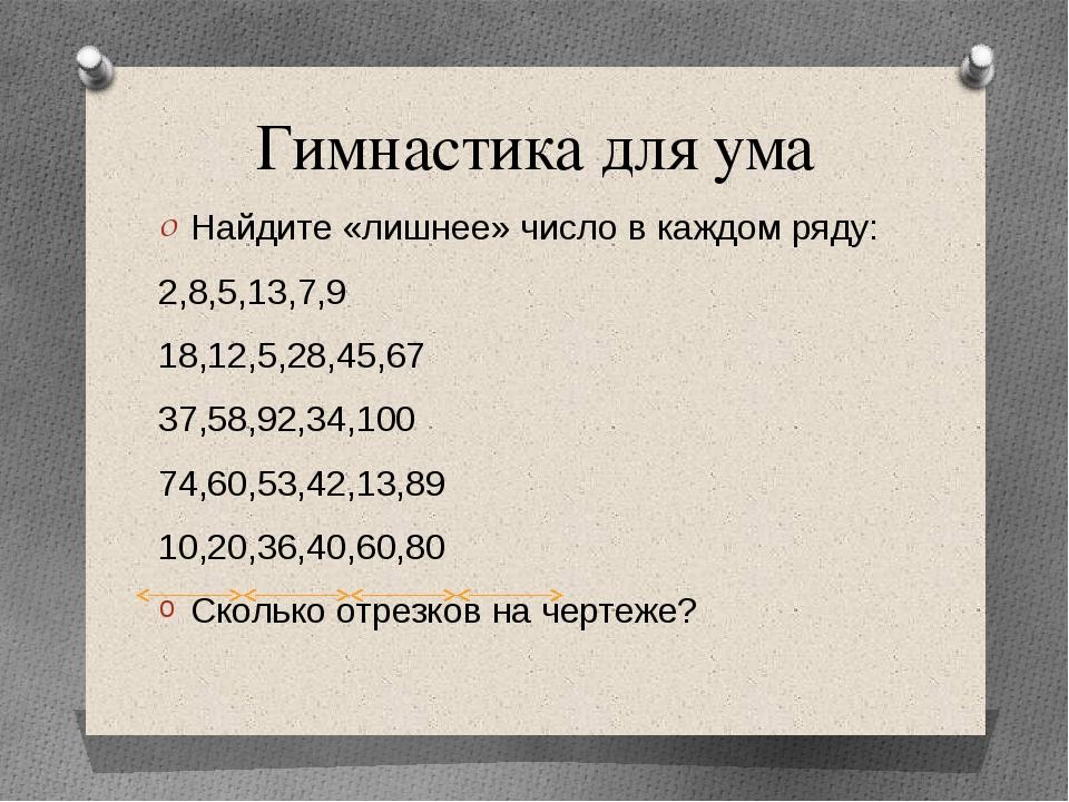 Гимнастика для ума Найдите «лишнее» число в каждом ряду: 2,8,5,13,7,9 18,12,5...