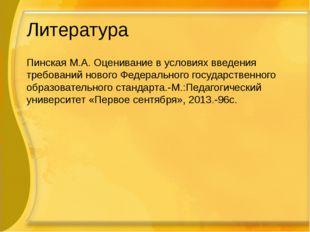 Литература Пинская М.А. Оценивание в условиях введения требований нового Феде
