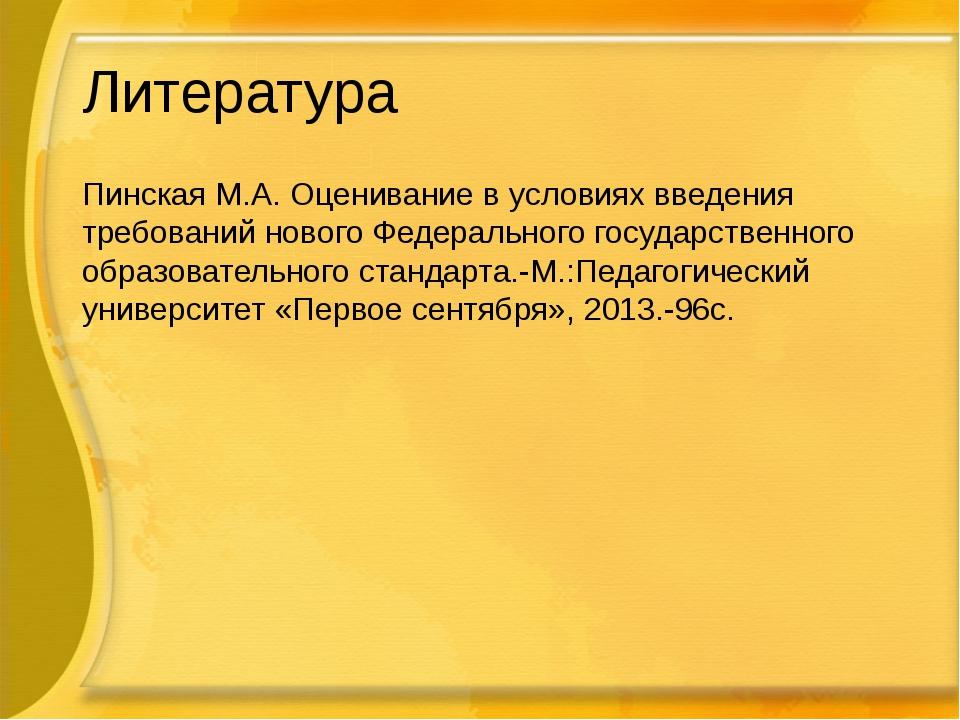 Литература Пинская М.А. Оценивание в условиях введения требований нового Феде...