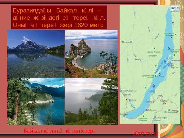 Еуразиядағы Байкал көлі - дүние жүзіндегі ең терең көл. Оның ең терең жері 16...