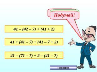 41 – (42 – 7) + (41 + 2) 41 + (41 – 7) + (41 – 7 + 2) 41 – (71 – 7) + 2 – (41