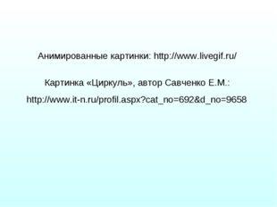 Анимированные картинки: http://www.livegif.ru/ Картинка «Циркуль», автор Савч
