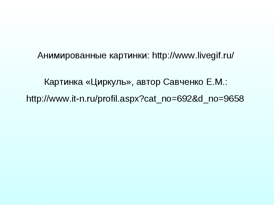 Анимированные картинки: http://www.livegif.ru/ Картинка «Циркуль», автор Савч...