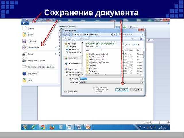Сохранение документа