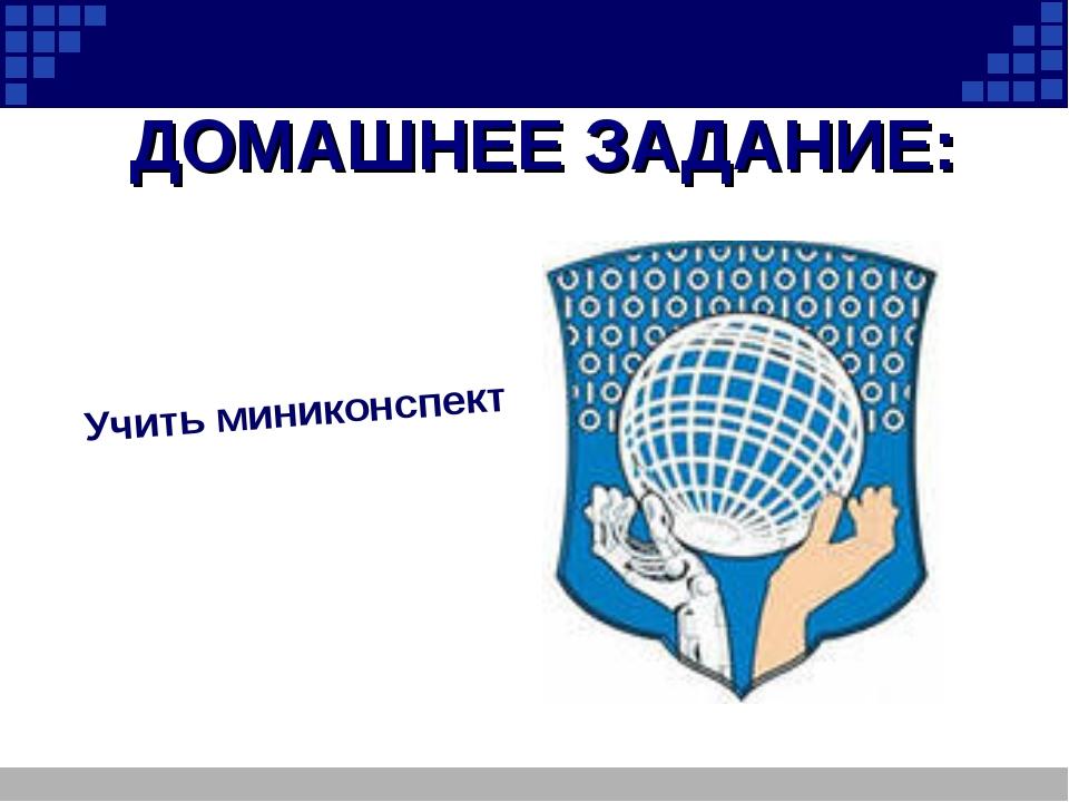 ДОМАШНЕЕ ЗАДАНИЕ: Учить миниконспект Company Logo