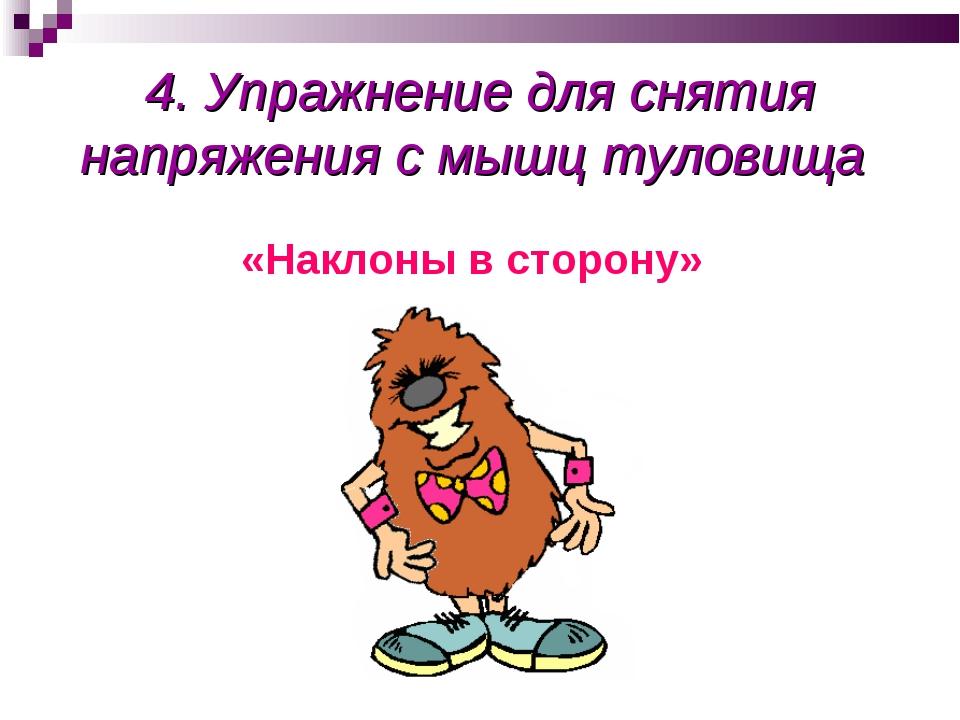 4. Упражнение для снятия напряжения с мышц туловища «Наклоны в сторону»