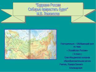 Повторительно – Обобщающий урок по теме: « Хозяйство России» ( 9 класс ) Спас