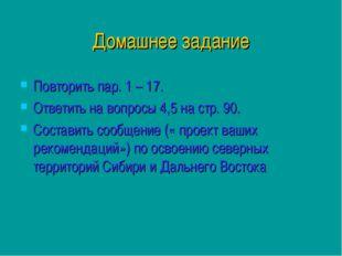 Домашнее задание Повторить пар. 1 – 17. Ответить на вопросы 4,5 на стр. 90. С