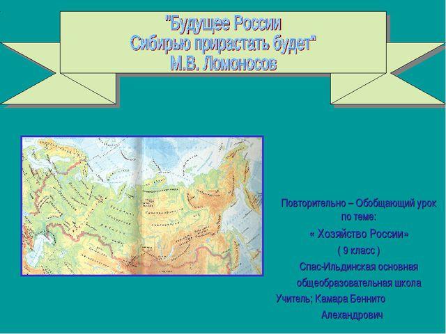 Повторительно – Обобщающий урок по теме: « Хозяйство России» ( 9 класс ) Спас...