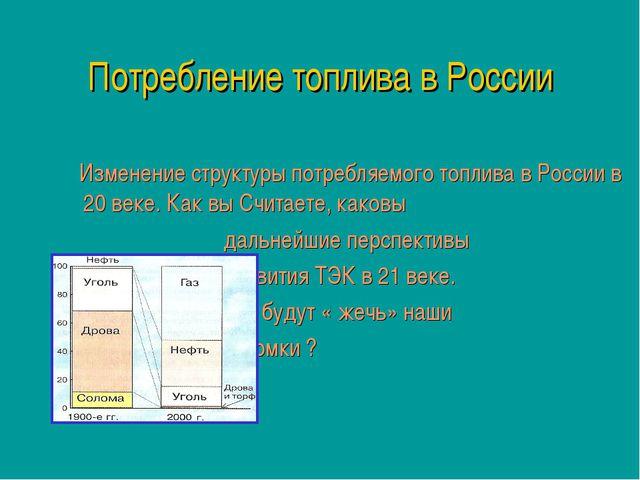 Потребление топлива в России Изменение структуры потребляемого топлива в Росс...