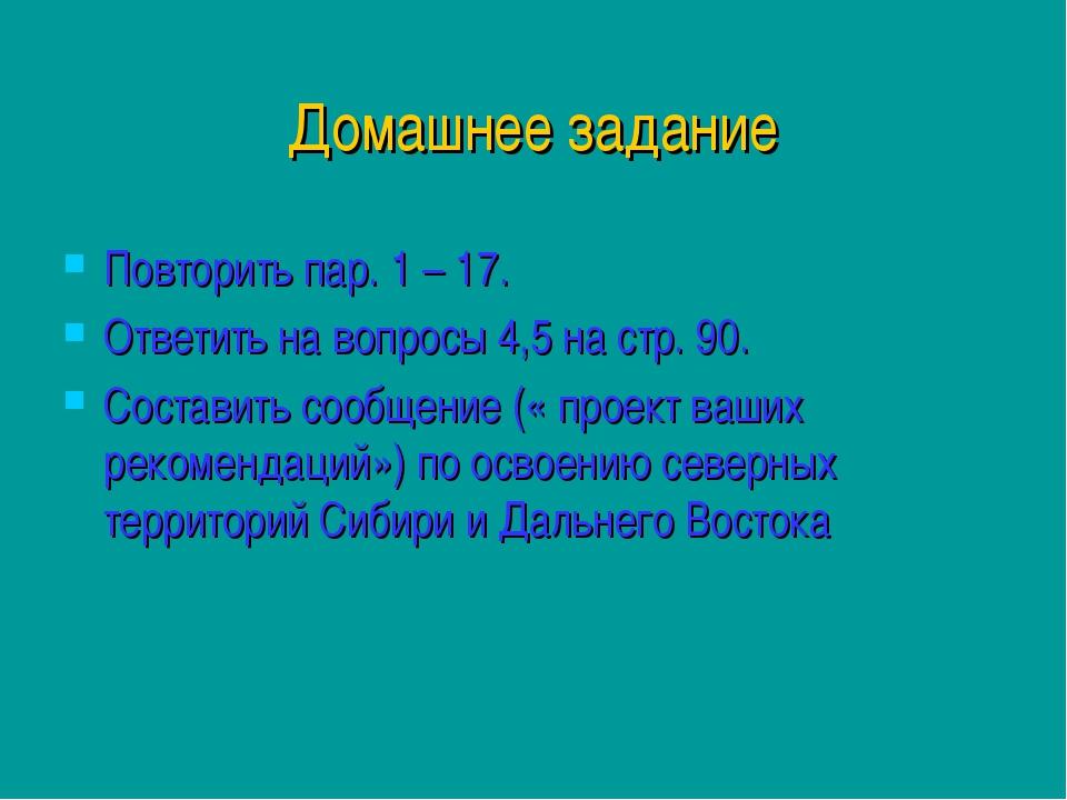 Домашнее задание Повторить пар. 1 – 17. Ответить на вопросы 4,5 на стр. 90. С...