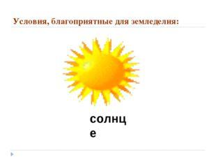 Условия, благоприятные для земледелия: солнце