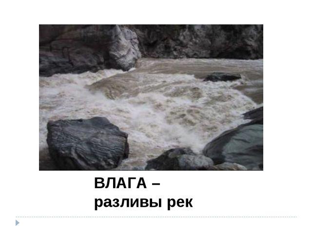 ВЛАГА – разливы рек