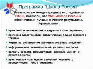 """Программа """"Школа России"""" Независимые международные исследования PIRLS, показа"""