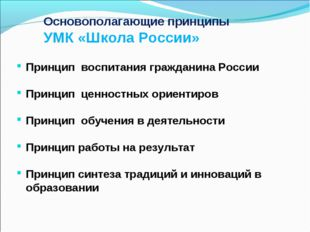 Основополагающие принципы УМК «Школа России» Принцип воспитания гражданина Ро