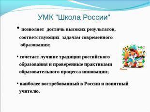 """УМК """"Школа России"""" позволяет достичь высоких результатов, соответствующих зад"""