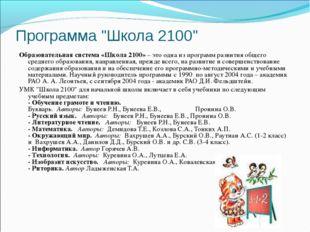 """Программа """"Школа 2100"""" Образовательная система «Школа 2100» – это одна из про"""