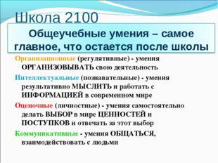 Школа 2100 Организационные (регулятивные) - умения ОРГАНИЗОВЫВАТЬ свою деятел
