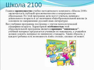 Главное преимущество учебно-методического комплекта «Школа 2100» заключается