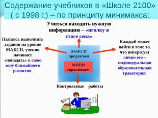 Содержание учебников в «Школе 2100» ( с 1998 г.) – по принципу минимакса: Учи