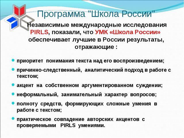 """Программа """"Школа России"""" Независимые международные исследования PIRLS, показа..."""