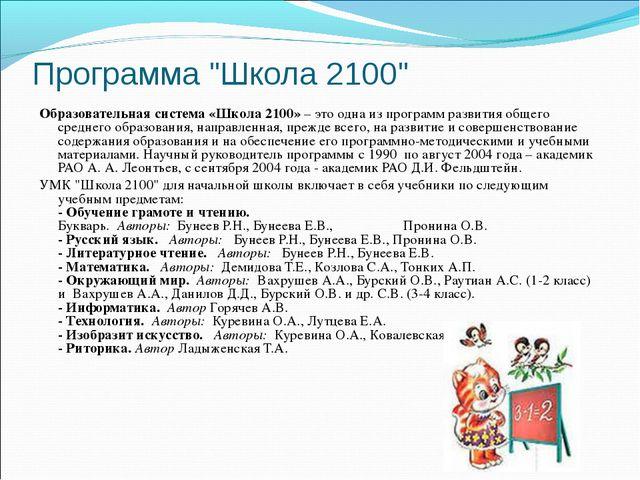 """Программа """"Школа 2100"""" Образовательная система «Школа 2100» – это одна из про..."""
