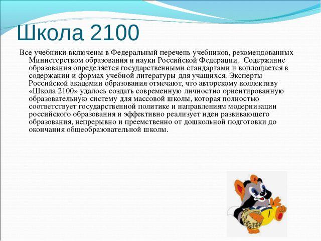 Школа 2100 Все учебники включены в Федеральный перечень учебников, рекомендов...