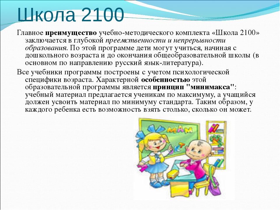 Главное преимущество учебно-методического комплекта «Школа 2100» заключается...
