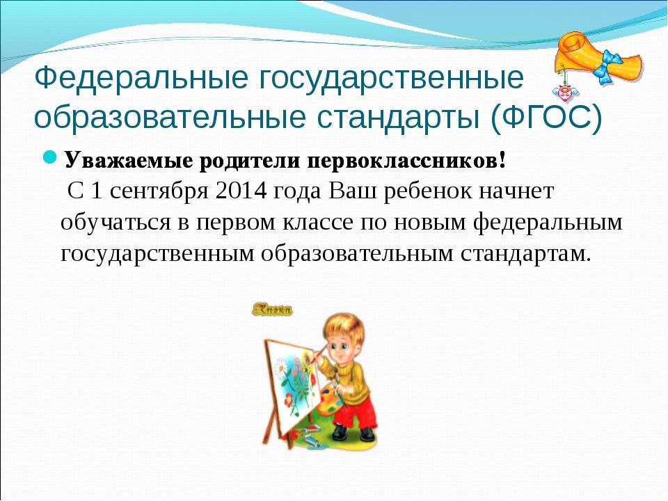 Федеральные государственные образовательные стандарты (ФГОС) Уважаемые родите...
