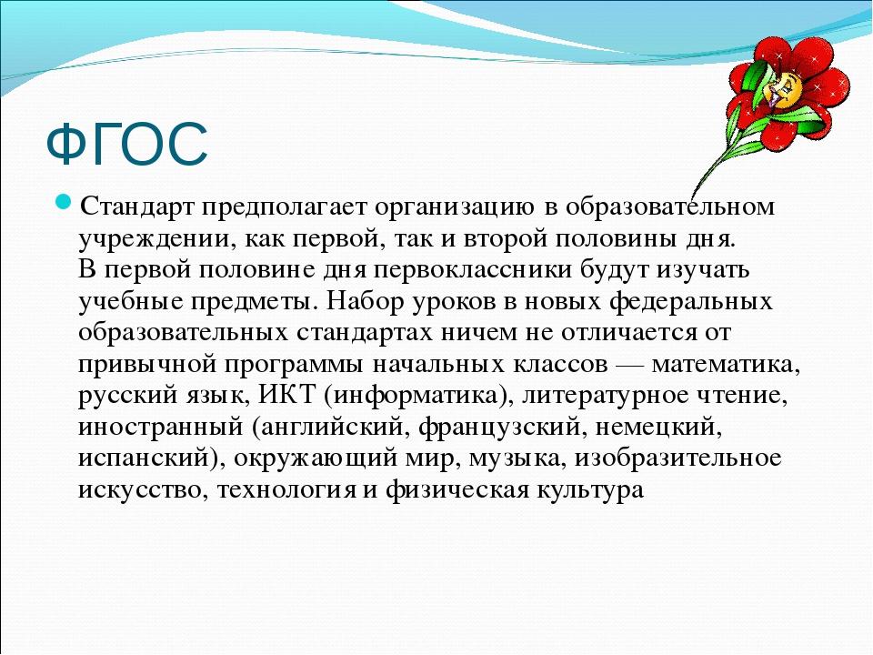 ФГОС Стандарт предполагает организацию в образовательном учреждении, как перв...