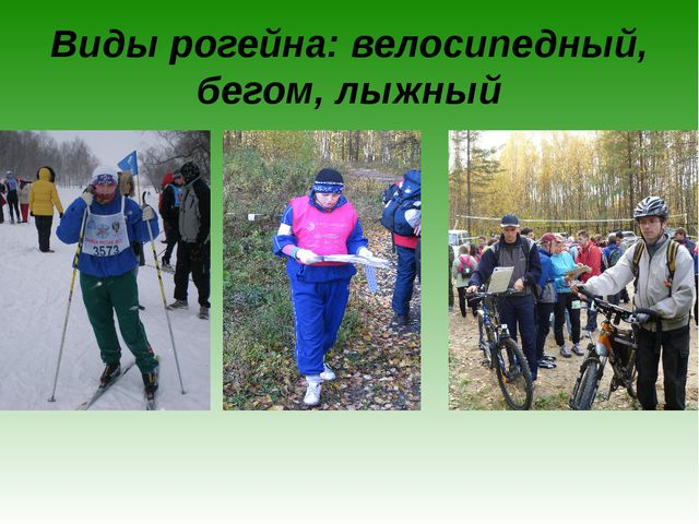 Виды рогейна: велосипедный, бегом, лыжный