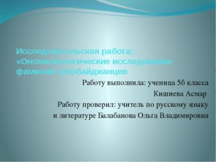 Исследовательская работа: «Ономасиологические исследования фамилий азербайджа