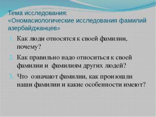 Тема исследования: «Ономасиологические исследования фамилий азербайджанцев» К