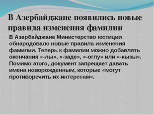 В Азербайджане появились новые правила изменения фамилии В Азербайджане Мини
