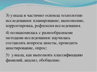 3) узнала и частично освоила технологию исследования: планирование, выполнени