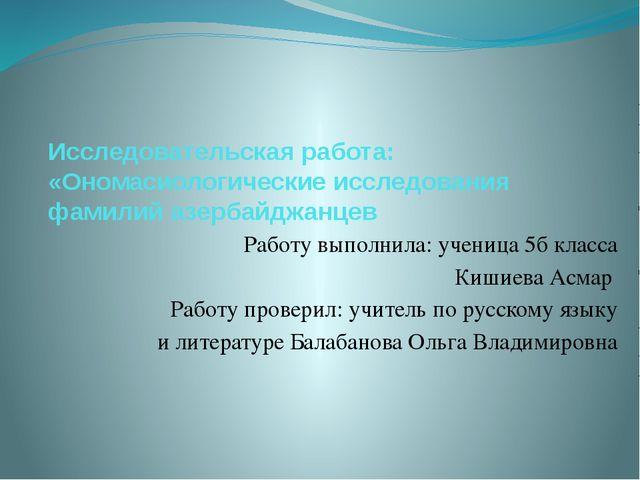 Исследовательская работа: «Ономасиологические исследования фамилий азербайджа...