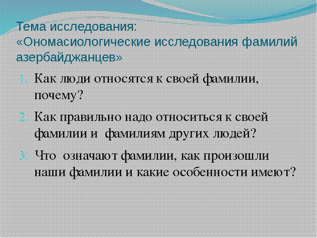 Тема исследования: «Ономасиологические исследования фамилий азербайджанцев» К...