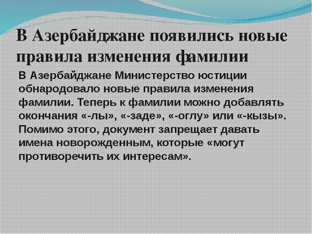 В Азербайджане появились новые правила изменения фамилии В Азербайджане Мини...