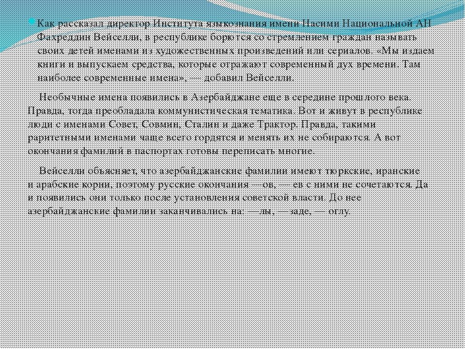 Как рассказал директор Института языкознания имени Насими Национальной АН Фах...
