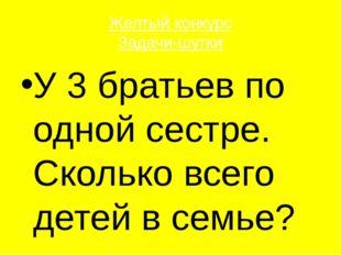 Желтый конкурс Задачи-шутки У бабушки Даши внучка Маша, кот Пушок, да пес Др