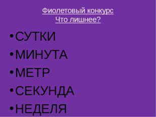 Фиолетовый конкурс Сколько прямоугольников?